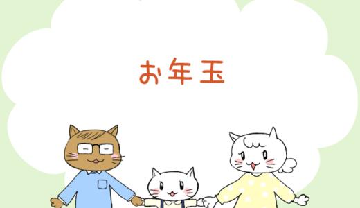 【4コマ漫画】第76話 お年玉(#一人っ子男子を育てています)