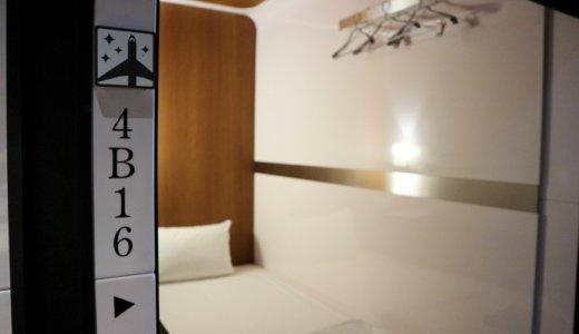 女性にもおすすめのカプセルホテル、ファーストキャビンに行って安全性を確かめてきた!