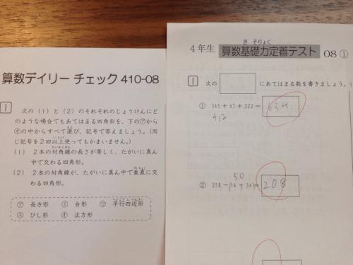 算数テスト