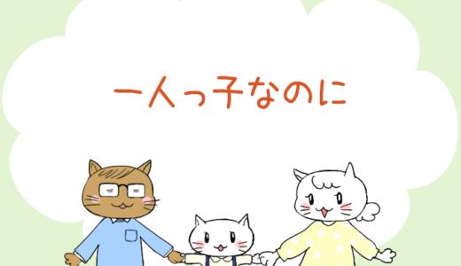 【4コマ漫画】第51話 一人っ子なのに(#一人っ子男子を育てています)