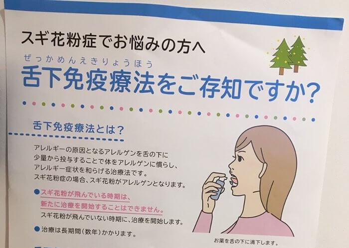 舌下免疫療法を始めたきっかけ