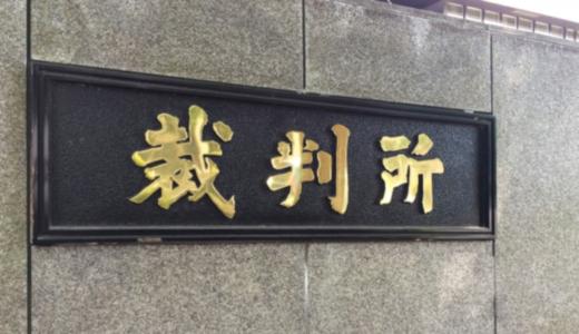 小学生の子供と裁判を傍聴した体験談@東京地方裁判所 ~夏休みの自由研究&社会科見学にもオススメ~