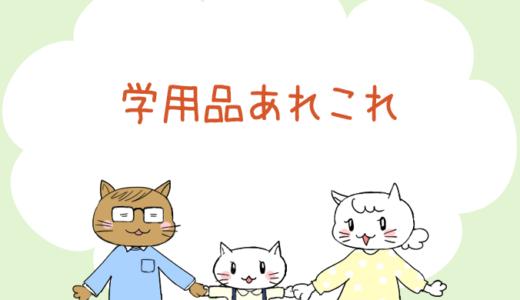 【4コマ漫画】第55話 学用品あれこれ(#一人っ子男子を育てています)