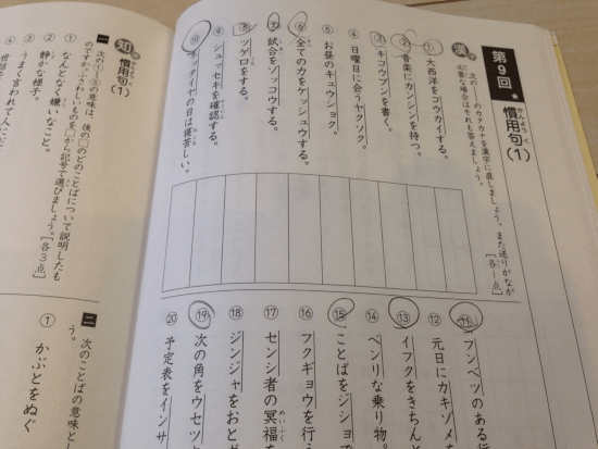 漢字学習テスト範囲