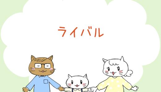 【4コマ漫画】第62話 ライバル(#一人っ子男子を育てています)