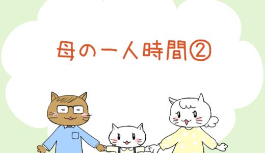 【4コマ漫画】第61話 母の一人時間②(#一人っ子男子を育てています)