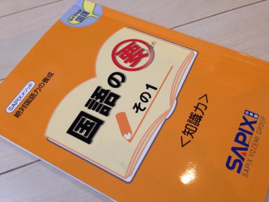 国語の要漢字テスト