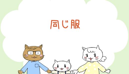 【4コマ漫画】第59話 同じ服(#一人っ子男子を育てています)