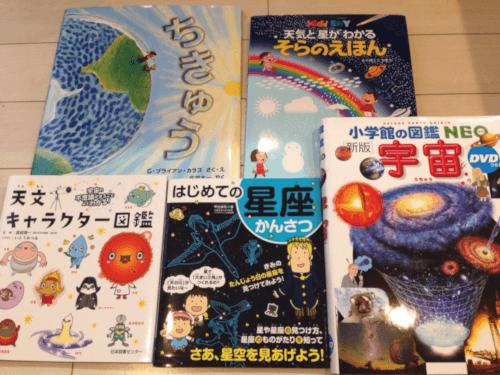 宇宙と星の本