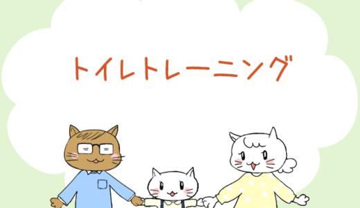 【4コマ漫画】第65話 トイレトレーニング(#一人っ子男子を育てています)