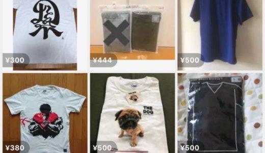 メルカリでTシャツを買い始めたら安すぎて5枚2179円でいけた(全て未使用)。もう普通のお店で買えません