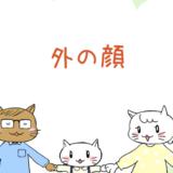 71話アイキャッチ