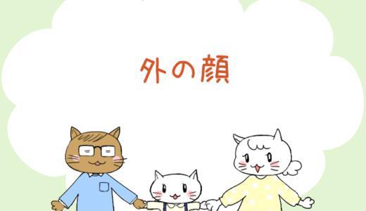 【4コマ漫画】第71話 外の顔(#一人っ子男子を育てています)
