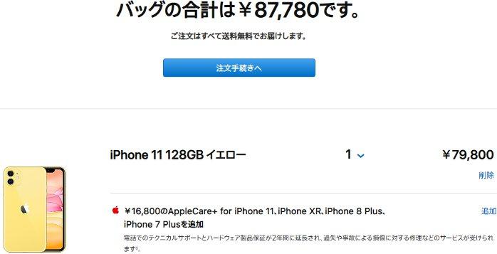 iPhone11購入