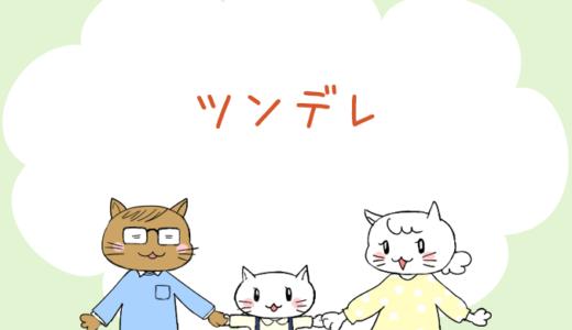 【4コマ漫画】第72話 ツンデレ(#一人っ子男子を育てています)