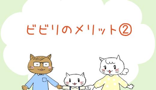 【4コマ漫画】第74話 ビビりのメリット②(#一人っ子男子を育てています)