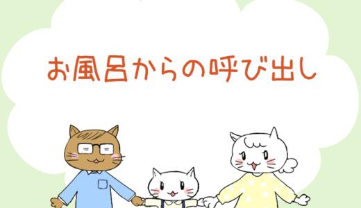 【4コマ漫画】第84話 お風呂からの呼び出し(#一人っ子男子を育てています)