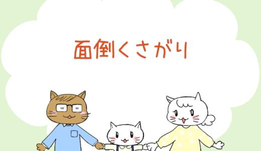 【4コマ漫画】第83話 面倒くさがり(#一人っ子男子を育てています)