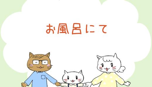 【4コマ漫画】第87話 お風呂にて(#一人っ子男子を育てています)