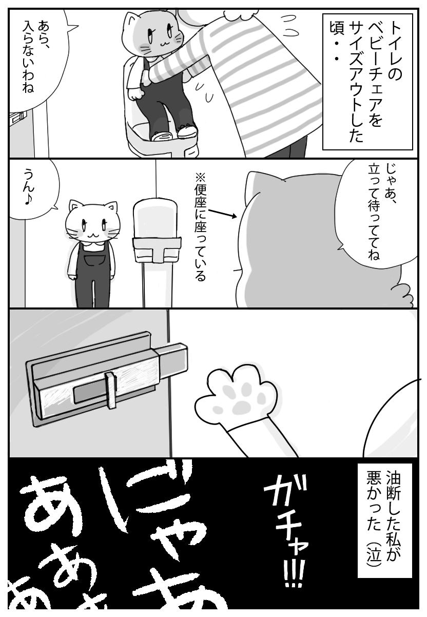 トイレ事件2