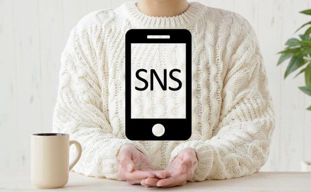 SNSは発信メイン