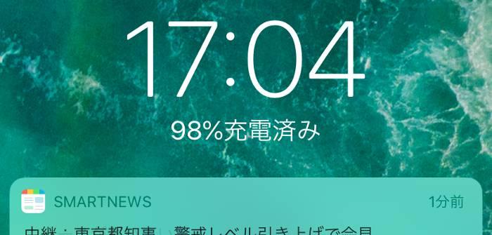 ニュースアプリの通知