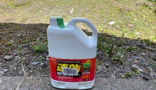 アイリスオーヤマの速効除草剤4Lは効果ある?17坪(56平米)の土地で試してみた