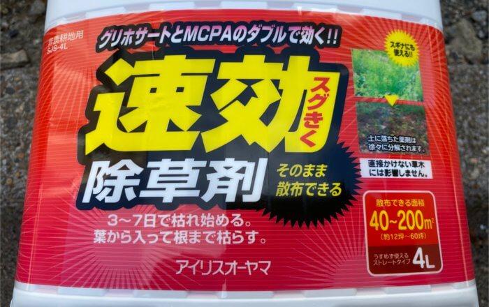 アイリスオーヤマの速効除草剤