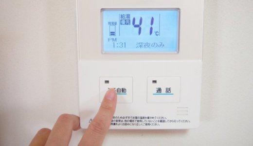 一条工務店の給湯設備で電気(エコキュート)を選ばずガス(エコジョーズ)にした理由