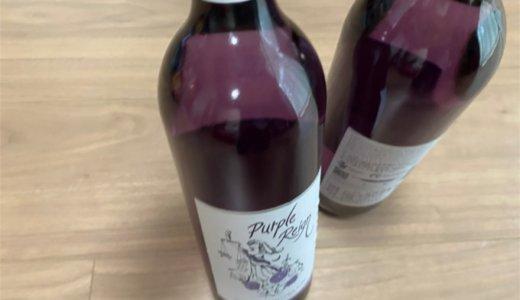 紫ワインが珍しすぎたので口コミを書いてみた(味、価格、購入方法は?)