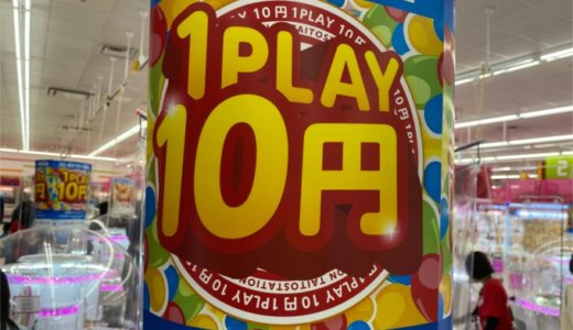 府中にある10円クレーンゲームは取れる?取れない?タイトーステーションくるる店に行ってきました