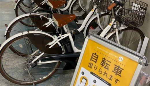 シェア自転車のダイチャリを初めて利用してみた!借り方は簡単?紹介コードとクーポン情報も