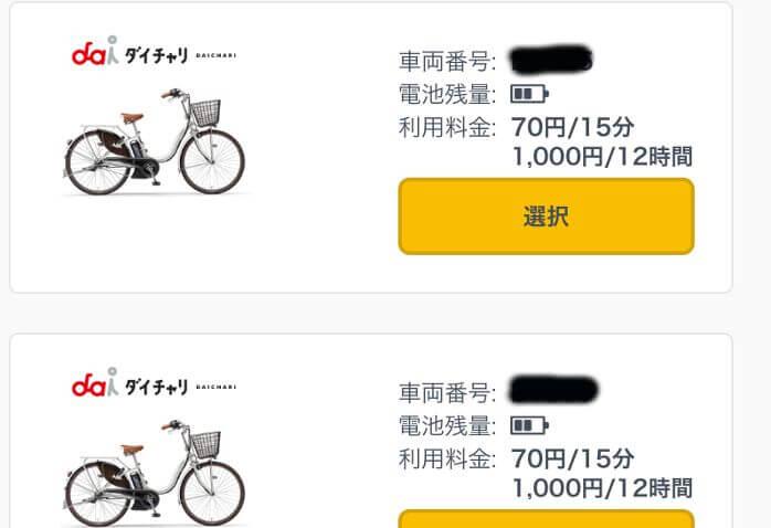 自転車を選ぶ
