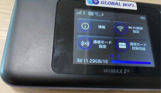 短期間のインターネット使用ならWiFiレンタルがおすすめ!スマホのテザリングだけで十分?についても