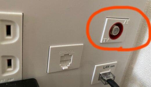 テレビ穴(アンテナ端子)が一つしかない時に必要なのは分波器