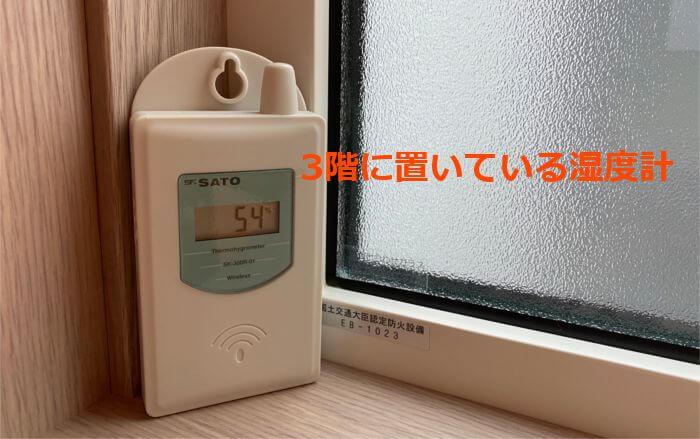 3階の湿度計