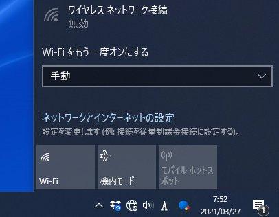 WiFi設定をオフ