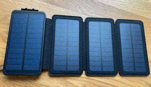 太陽光で充電できるソーラーモバイルバッテリーが災害(停電)時の助けとなるか試してみた